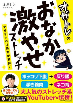 オガトレのおなか激やせストレッチ!-電子書籍