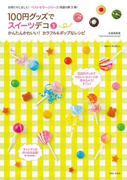 100円グッズでスイーツデコ3-電子書籍