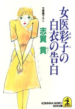 女医彩子の白衣の告白-電子書籍