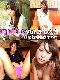 極上美少女 Vol.3ひなた ~Hなお嬢様がヤバイ