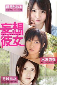 妄想彼女 vol.11 藤月ちはる 水沢杏香 月城ルネ