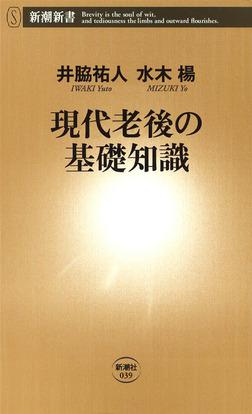 現代老後の基礎知識-電子書籍
