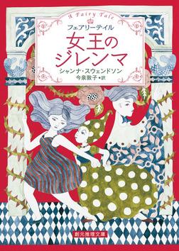 女王のジレンマ-電子書籍