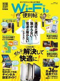 晋遊舎ムック 便利帖シリーズ007 Wi-Fiの便利帖