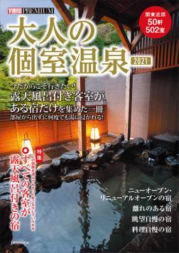 大人の個室温泉2021-電子書籍