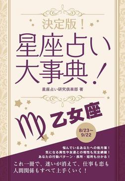 決定版!星座占い大事典 乙女座-電子書籍