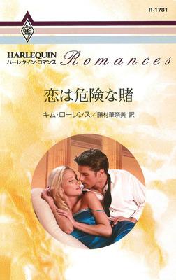 恋は危険な賭-電子書籍