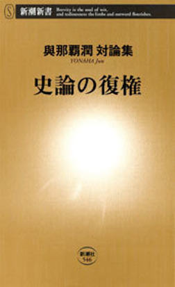史論の復権-電子書籍