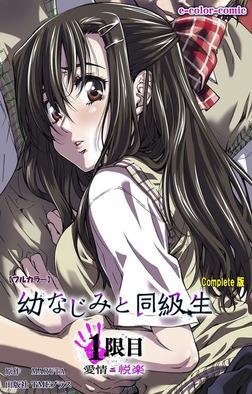 【フルカラー】幼なじみと同級生 1限目 Complete版-電子書籍