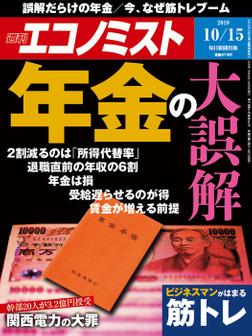 週刊エコノミスト (シュウカンエコノミスト) 2019年10月15日号-電子書籍