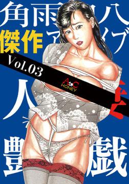 人妻艶戯  Vol.03-電子書籍