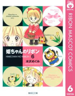 姫ちゃんのリボン 6-電子書籍