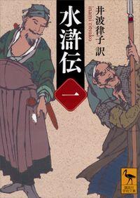 水滸伝(講談社学術文庫)
