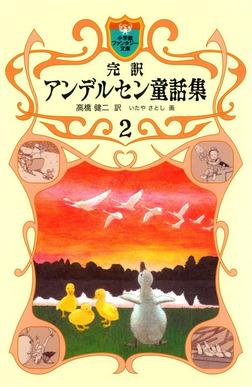 完訳 アンデルセン童話集 2-電子書籍