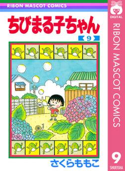 ちびまる子ちゃん 9-電子書籍