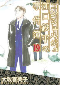 コンシェルジュ江口鉄平の事件簿(19)