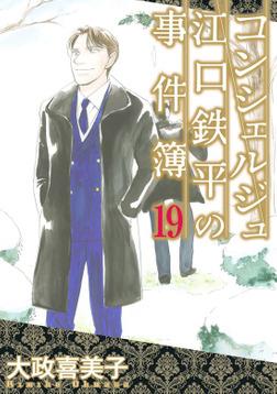 コンシェルジュ江口鉄平の事件簿(19)-電子書籍