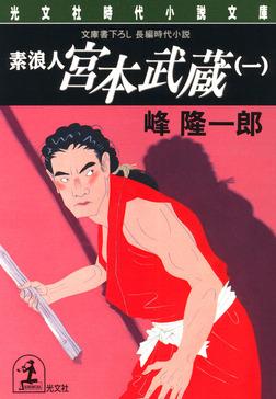 素浪人 宮本武蔵(一)〈白刃の篇〉-電子書籍