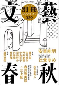 別冊文藝春秋 電子版23号
