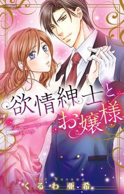 欲情紳士とお嬢様-電子書籍