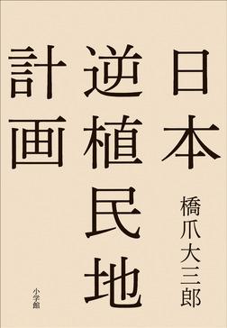 日本逆植民地計画-電子書籍