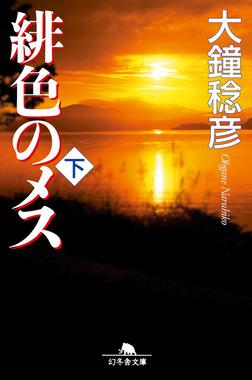 緋色のメス(下)-電子書籍