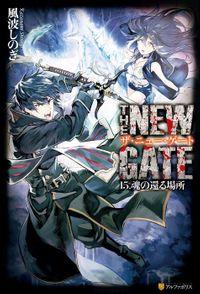 THE NEW GATE15 魂の帰る場所