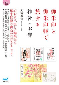 御朱印と御朱印帳で旅する神社・お寺-電子書籍