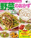 野菜のおかずBEST500