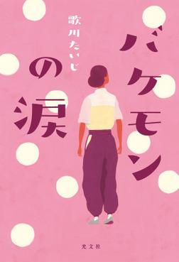 バケモンの涙-電子書籍