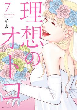 理想のオトコ(7)-電子書籍