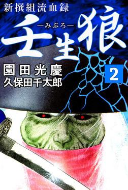 新撰組流血録 壬生狼 2-電子書籍