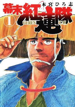 幕末紅連隊 第1巻-電子書籍