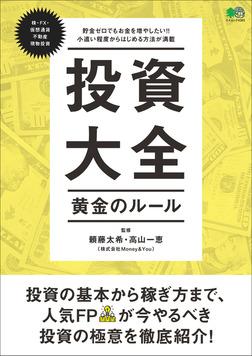 投資大全 黄金のルール-電子書籍
