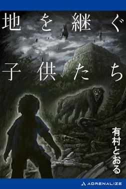 地を継ぐ子供たち-電子書籍