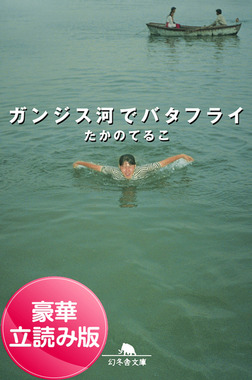 ガンジス河でバタフライ<豪華立読み版>-電子書籍