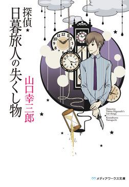 探偵・日暮旅人の失くし物-電子書籍