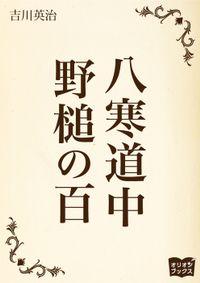 八寒道中 野槌の百(オリオンブックス)