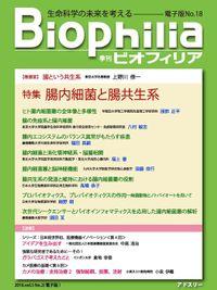 BIOPHILIA 電子版第18号 (2016年7月・夏号) 特集 「腸内細菌と腸共生系」