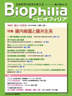 BIOPHILIA 電子版第18号 (2016年7月・夏号) 特集 「腸内細菌と腸共生系」-電子書籍