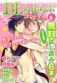 ♂BL♂らぶらぶコミックス 無料試し読みパック 2014年8月号(Vol.6)