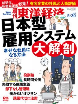 週刊東洋経済 2015年5月30日号-電子書籍