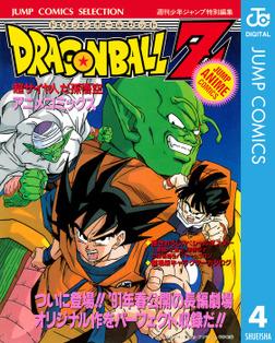 ドラゴンボールZ アニメコミックス 4 超サイヤ人だ孫悟空-電子書籍