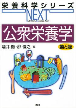 公衆栄養学 第6版-電子書籍