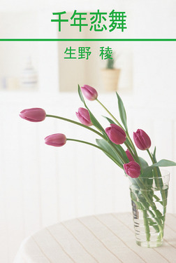千年恋舞-電子書籍