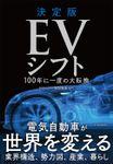 決定版 EVシフト―100年に一度の大転換