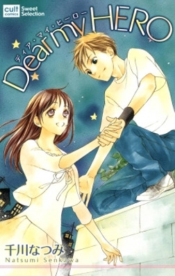 Dear my HERO-電子書籍