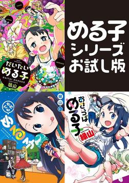 める子シリーズお試し版-電子書籍