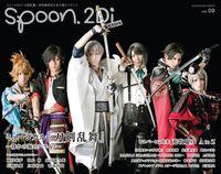 spoon.2Di Actors vol.9
