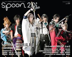 spoon.2Di Actors vol.9-電子書籍